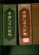中国人名大辞典( 书的内页干净新[硬精装](书重3.3 斤)