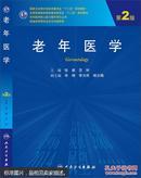 老年医学(第2版,研究生)