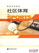 社区体育 王凯珍,赵立  高等教育出版社 9787040140293
