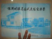 豫周村镇建设试点住宅方案
