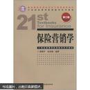 21世纪高等学校保险学系列教材:保险营销学(第3版)