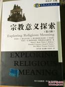 宗教意义探索(第6版)