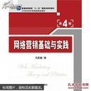 网络营销基础与实践(第4版)(21世纪经济管理类精品教材)