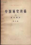 中国通史讲稿
