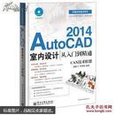 AutoCAD 2014室内设计从入门到精通(含DVD光盘1张)