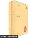 中华国学文库:汉书(套装全4册)
