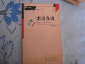 百种语文小丛书·谚语新谈