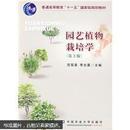 园艺植物栽培学 第2版