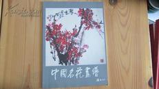 中国名花画谱