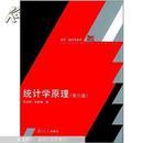 复旦博学 经济学系列:统计学原理(第六版)