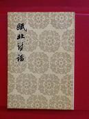 瓯北诗话 (98年1印)