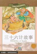 新课标小学语文阅读丛书:三十六计故事 (第8辑 彩绘注音版)