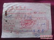 带最高指示北京市新华书店发行凭证收据