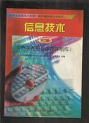 信息技术第二册[ 电子表格与多媒体制作]
