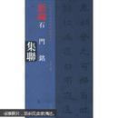 中国历代经典碑帖集联系列:新编石门铭集联