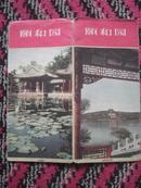 58年一版一印颐和园