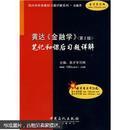 黄达〈金融学〉笔记和课后习题详解(第2版)