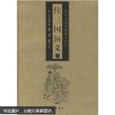 绘图古典名著续书5种:续三国演义(上下)