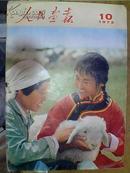 《人民画报》1973年10期【刊毛泽东接见外宾及杨振宁、李振翩彩照】