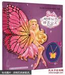 芭比魅力女孩故事项链书(最新版):蝴蝶仙子和精灵公主 [0-14岁]