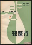 【签名本】琵琶行(五场歌剧)