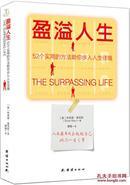 【正道书局】盈溢人生:52个实用的方法助你步入人生佳境
