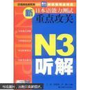 日语冲击波系列·新日本语能力测试重点攻关:N3听解(附MP3光盘1张)