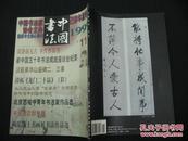 中国书法(【1999年 第11期】