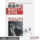 郎咸平说新帝国主义在中国 : 一个中国经济学家的良心话
