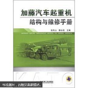 加藤汽车起重机结构与维修手册