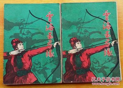 云海玉弓缘 上下 梁羽生著 福建人民出版社1984年1版1印