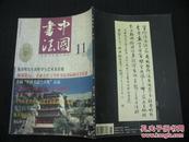 中国书法【2001年 第11期】