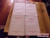 中文医史论文索引 第1--3集加补遗,共四本