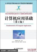 计算机应用基础(第2版)/21世纪高等职业教育计算机技术规划教材