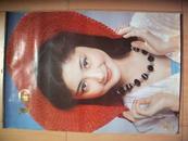 1990年电影明星挂历 12张+封面 见图
