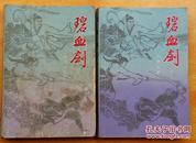 碧血剑(上下)金庸著 海峡文艺出版 1985年1版1印