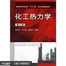 化工热力学(第3版)