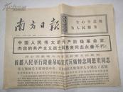 南方日报  1976年1月15日  首都人民举行隆重吊唁仪式沉痛悼念周恩来同志