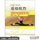 运动处方 杨静宜 9787040173611 高等教育出版社