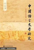 中国语言文学研究(2015年春之卷)(总第17卷)