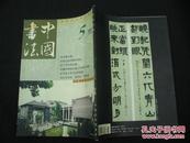 中国书法【 2002年 第5期】