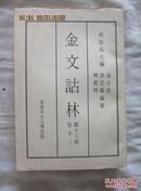 金文诂林 第十三册(1975年)