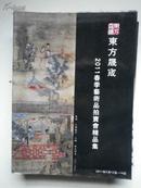 东方晟宬2011春季艺术品拍卖会精品集
