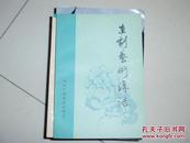 京剧艺术讲话(吴同宾签名赠书)051226
