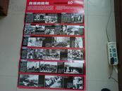 民族的胜利   纪念抗日战争胜利60周年   (4)尺寸:86厘米*57厘米