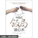 中国式饭局读心术