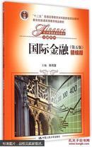 国际金融(第5版精编版经济管理类课程教材十二五普通高等教育本科国家级规划教材)/金融