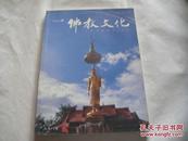 佛教文化2006-4(总第84期)