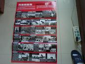 民族的胜利   纪念抗日战争胜利60周年   (2)尺寸:86厘米*57厘米