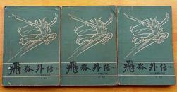 飞狐外传.附雪山飞狐(上中下册)金庸著 春风文艺 1985年1版1印